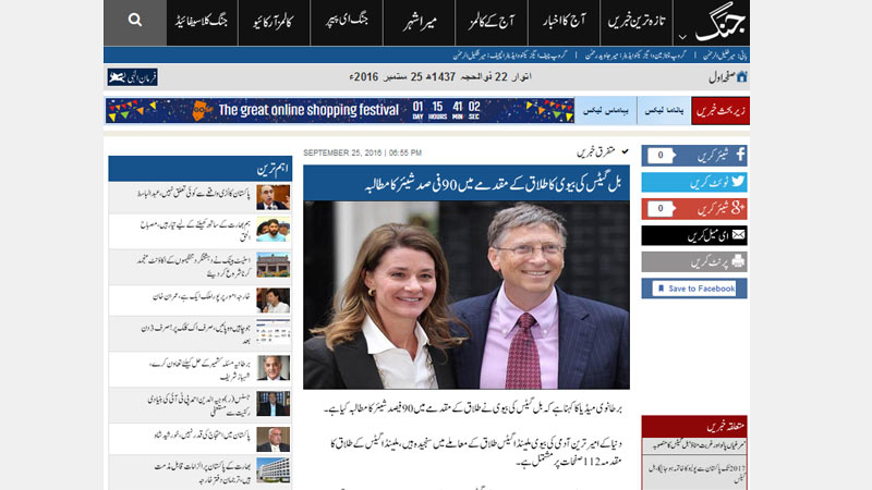 jang-bill-gates